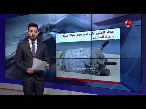 موجز الاخبار | 13 - 12 - 2018 | تقديم هشام الزيادي | يمن شباب
