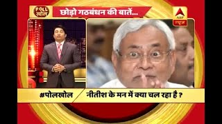 Pol Khol with Shekhar Suman: When Nitish Kumar switched sides promptly - ABPNEWSTV