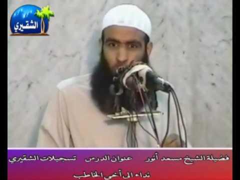 الصفات المطلوبة في الزوج والزوجة للشيخ مسعد أنور   9/9
