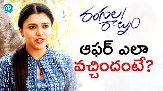 Actress Chitra Shukla About How She Got  Rangula Ratnam Offer || Talking Movies - IDREAMMOVIES
