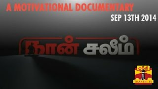 Naan Salim – A Motivational Documentary (13/09/2014) – Thanthi TV Show