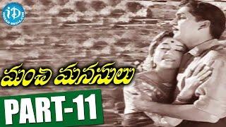 Manchi Manasulu Movie Part 11 || ANR || Savitri || Showkar Janaki || Adurthi Subba Rao - IDREAMMOVIES
