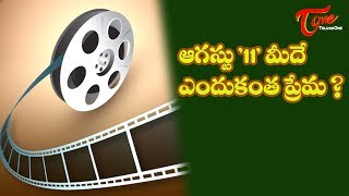 Why Telugu Makes Love On August 11th? #FilmGossips - TELUGUONE
