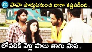 పాపా పొద్దుటనుంచి బాగా కష్టపడింది..  లోపలికి వెళ్లి పాలు తాగు పాప - Vastadu Naa Raju Movie Scenes - IDREAMMOVIES