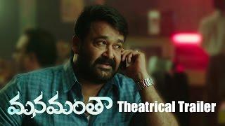 Manamantha Theatrical Trailer l  | Mohan Lal | Gautami | Chandrasekhar Yeleti - IGTELUGU