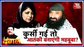 Mehbooba Mufti की कुर्सी गयी तो अब आतंकी बनाएंगी ? दंगल - AAJTAKTV