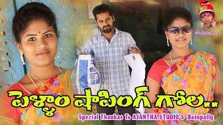 Pellam Shopping Gola.. Ultimate Village Comedy || Telugu New Short Film #12 || maa movie muchatlu - YOUTUBE