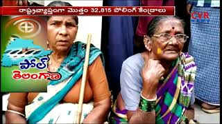 మొరాయించిన ఈవీఎంలు : Voters Facing Problems with EVMs in Peddapalli District | CVR News - CVRNEWSOFFICIAL