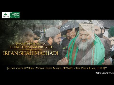 13th Annual Haq Chaar Yaar Conference and Jaloos [Trailer] - Bradford