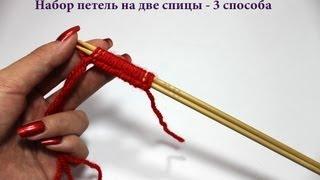 Набор петель на две спицы - 3 способа
