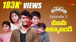 Being Menamama | Telugu Comedy | Epi #2 | Mama Jataka Bandi | by Nagendra K | TeluguOne Originals - TELUGUONE