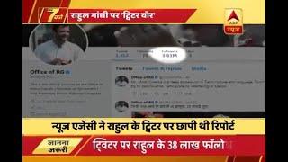 Bots behind Rahul Gandhi's popularity surge on Twitter, alleges BJP - ABPNEWSTV