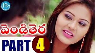 Vendi Thera Movie Part 4 || Saikiran || Rajashekar || Vasantha || Vamshi Raju || Srinivasa Rao - IDREAMMOVIES