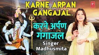 Karne Arpan Gangajal I Shiv Bhajan I MADHUSMITA I Pashupatinath Teri Jai Ho I Full Audio Song - TSERIESBHAKTI