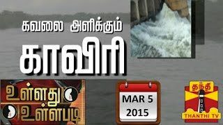 "Ullathu Ullapadi 05-03-2015  ""Sea water Intrusion in Cauvery…"" – Thanthi Tv Show"