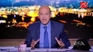 شاهد .. عمرو أديب: السعودية سبقت الجميع بكشفها تفاصيل قضية خاشقجي