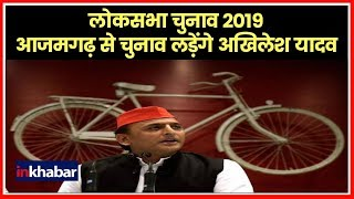 Loksabha Election 2019: SP Chief Akhilesh Yadav To Contest From Azamgarh; अखिलेश यादव, आजमगढ़ - ITVNEWSINDIA