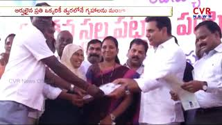 TRS Working President KTR Distributes House Documents To The People Of Sircilla | CVR NEWS - CVRNEWSOFFICIAL