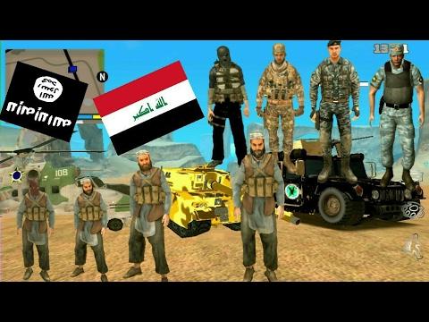 مود الجيش العراقي والدواعش #لعبة GTA: SA للاندرويد HD - صوت وصوره