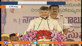 CM Chandrababu Naidu Speech at SV Ranga Rao 100th Birth Anniversary Celebrations | Eluru | iNews - INEWS