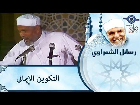 الشيخ الشعراوي | التكوين الايمانى