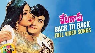 Vetagadu Movie Back to Back Full Video Songs   NTR   Sridevi   Raghavendra Rao   Mango Music - MANGOMUSIC