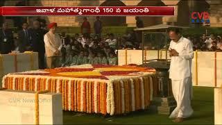 Vice President Venkaiah Naidu pays floral tribute to Mahatma Gandhi at Raj Ghat | CVR News - CVRNEWSOFFICIAL