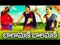 Balamani Balamani - Top 10 Janapadha Video Songs