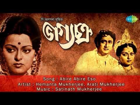 Abire Abire Eso | Bhagya Chakra | Bengali Film Song | Hemanta Mukherjee, Arati Mukherjee