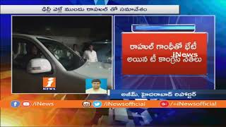 Telangana Congress Leaders Meets With AICC Chief Rahul Gandhi | iNews - INEWS