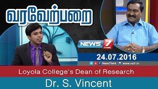 "Varaverparrai 24-07-2016 ""Loyola College's Dean of Research Dr. S. Vincent"" – NEWS 7 TAMIL Show"