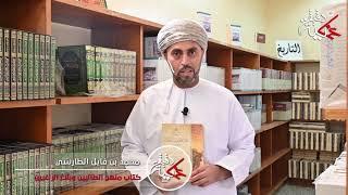 الفاضل/ محمد بن فايل الطارشي في دقيقة عمانية يتحدث عن كتاب