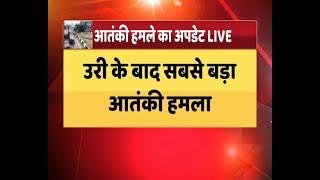 Pulwama Attack: More than 30 CRPF jawans martyred - ABPNEWSTV