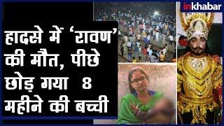 Amritsar Train accident: हादसे में 'रावण' की मौत, पीछे छोड़ गया 8 महीने की बच्ची - ITVNEWSINDIA
