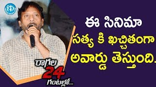 Director Sreenivasa Reddy Speech | Ragala 24 Gantallo Movie Success Meet | Satyadev | Eesha Rebba - IDREAMMOVIES