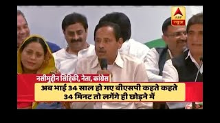 Jan Man: Expelled BSP leader joins Congress, makes announcement in unintentionally hilario - ABPNEWSTV