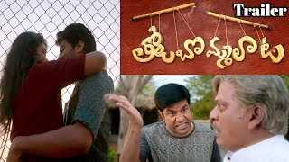 Tholu Bommalata Movie Theatrical Trailer   Rajendra Prasad   Vishwant Duddumpudi   IndiaGlitz Telugu - IGTELUGU