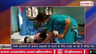 video : रेलवे वर्कशॉप में करोना महामारी से लड़ने के लिए बनाई जा रही है पीपीई किट