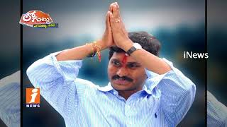 Why East Godavari YSRCP Leader Dilemma On YS Jagan Behaviour? | Loguttu | iNews - INEWS