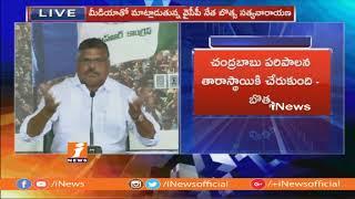 YSRCP Leader Botsa Satyanarayana Speaks To Media Over Comments On CM Chandrababu Naidu | iNews - INEWS
