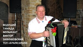 Тамада музыка в минской гродненской витебской гомельской обл