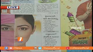 Top Headlines From Today News Papers | News Watch (07-11-2018) | iNews - INEWS