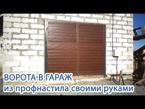Ворота из профнастила своими руками в гараж