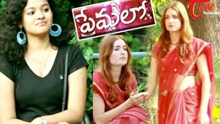 PREMALO || Telugu Love Short Film (with Eng Subtitles) || By Jain Nani - YOUTUBE