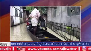 video:असम बारिश :ग्रामीणों ने आने-जाने के लिए नावों का किया इस्तेमाल