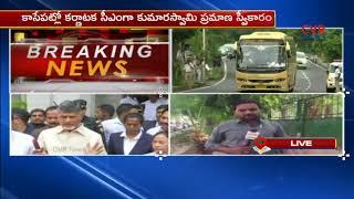 HD Kumaraswamy to take oath as Karnataka chief minister at 4:30pm | CVR NEWS - CVRNEWSOFFICIAL