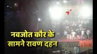 Amritsar Train Accident's new video out; Navjot Kaur was present, left soon after Ravan Dahan - ABPNEWSTV