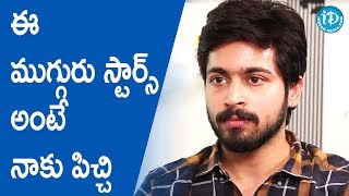 Harish Kalyan About His Favorite Heroes In Tollywood || Talking Movies With iDream || # Kaadali - IDREAMMOVIES