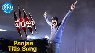 Panjaa Movie - Panjaa Title Song | Pawan Kalyan, Sarah Jane Dias | Yuvan Shankar Raja - IDREAMMOVIES
