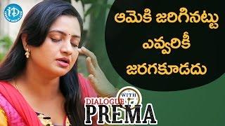 ఆమెకి జరిగినట్టు ఎవరికీ జరగకూడదు - Actress Indraja   Dialogue With Prema   Celebration Of Life - IDREAMMOVIES